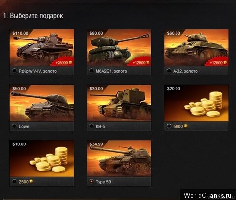 акция, world of tanks
